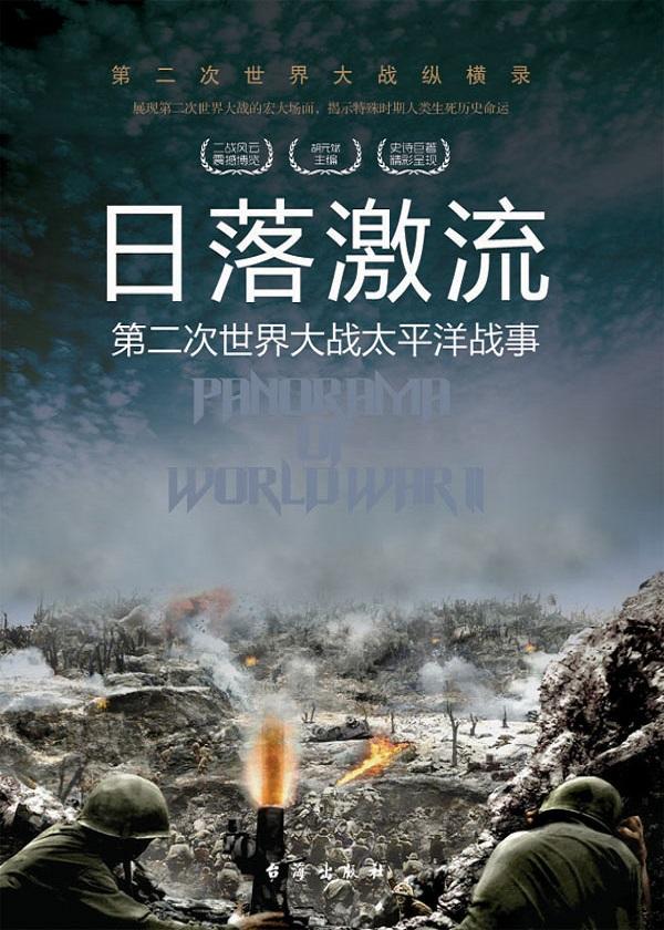 日落激流:第二次世界大战太平洋战事
