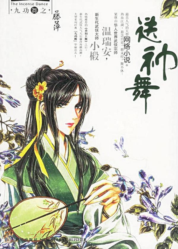 送神舞(九功舞系列)