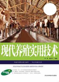 现代养殖实用技术