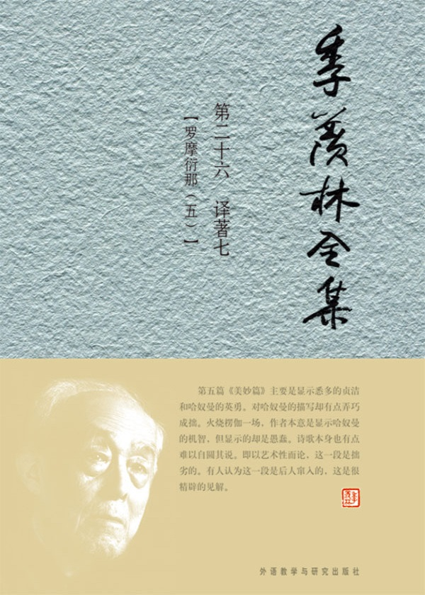 季羡林全集(第26卷)·译著7罗摩衍那5