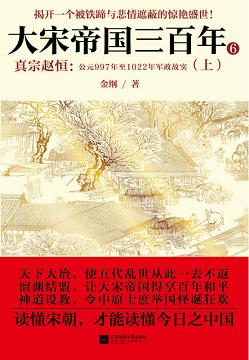 大宋帝国三百年6·真宗赵恒:公元997年至1022年军政故实.上