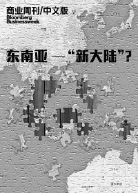 """商业周刊:东南亚 ——""""新大陆""""?"""