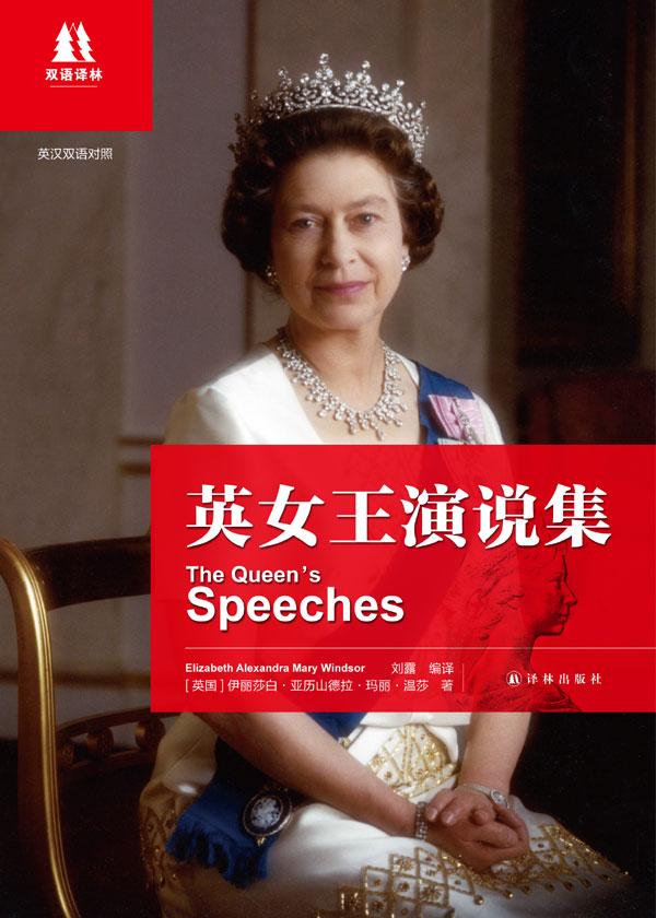 双语译林·英女王演说集(英汉双语对照)