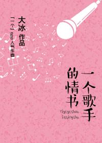 一个歌手的情书