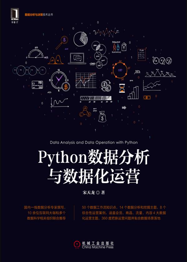 Python数据分析与数据化运营