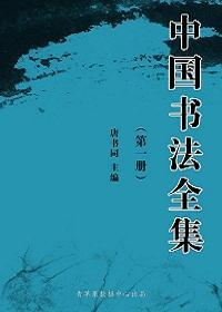 中国书法全集(第一册)