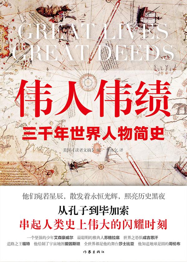 伟人伟绩:三千年世界人物简史