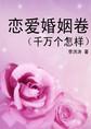 恋爱婚姻卷(千万个怎样)