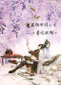 【魔道祖师】同人文--《春风吹柳》