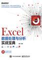 Excel数据处理与分析实战宝典
