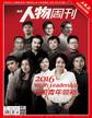 南方人物周刊2016年第29期
