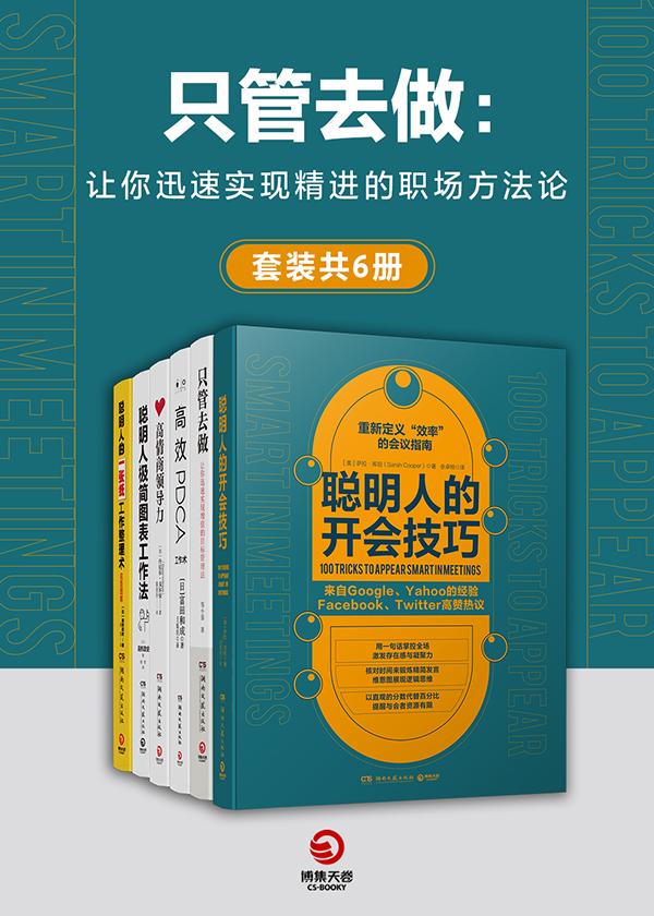 只管去做:让你迅速实现精进的职场方法论(全6册)