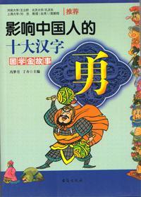 勇·影响中国人的十大汉字
