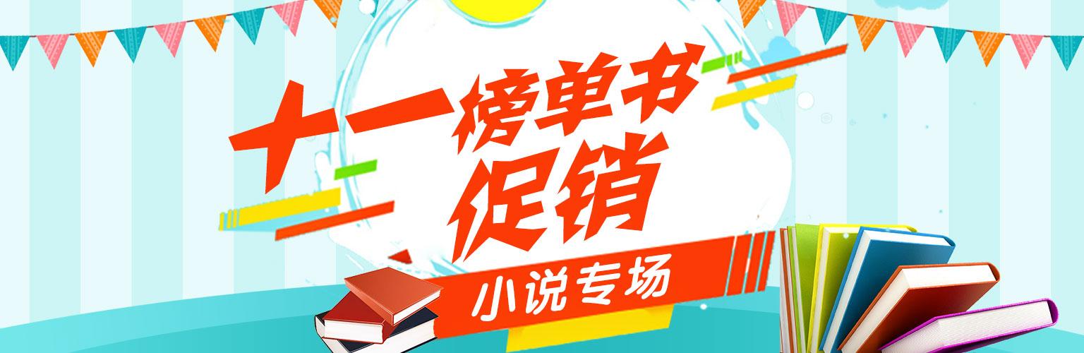十一榜单书促销 小说专场