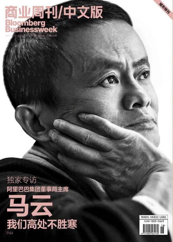 商业周刊/中文版2017年第18期