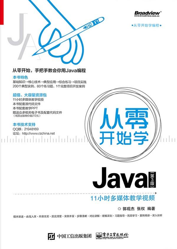 从零开始学Java(第3版)
