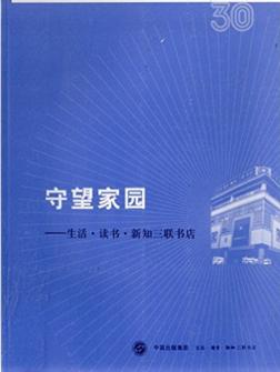守望家园:生活·读书·新知三联书店