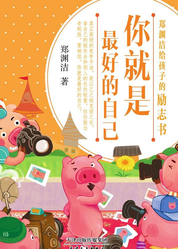 郑渊洁给孩子的励志书:你就是最好的自己