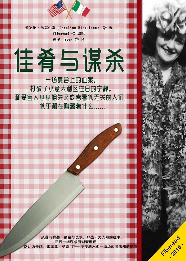 佳肴与谋杀
