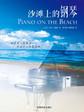 沙滩上的钢琴