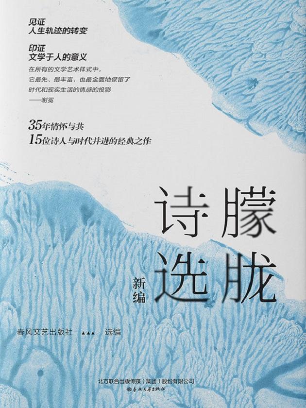 朦胧诗选(新编):影响数代读者的名作之选