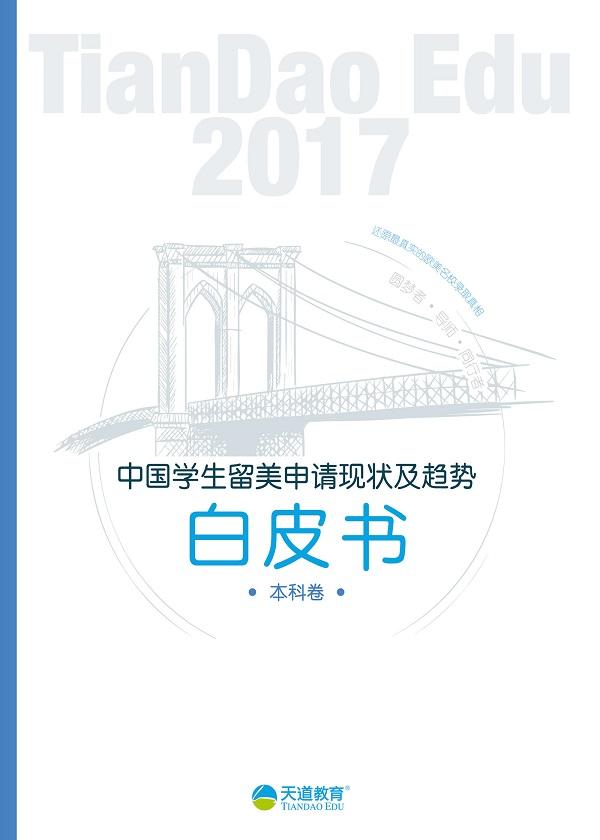 2017中国学生留美申请现状及趋势白皮书-本科卷