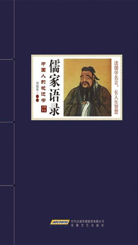 中国人的枕边书:儒家语录