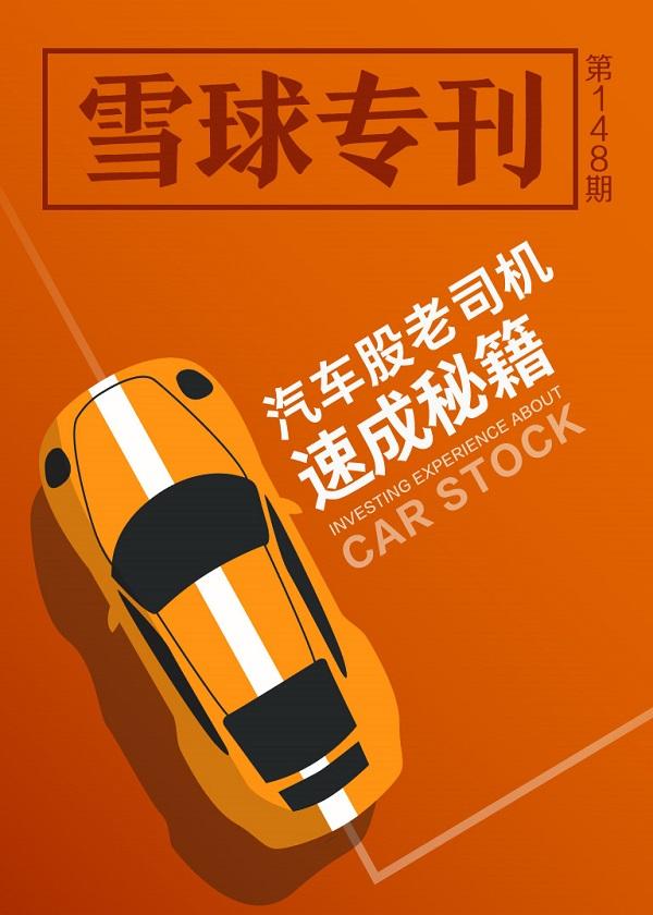 《雪球专刊》148期——汽车股老司机速成秘籍
