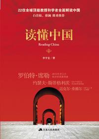 读懂中国(白岩松、薛澜推荐)
