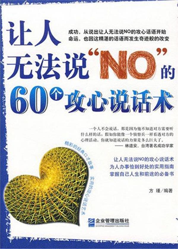"""让人无法说""""N0""""的60个攻心说话术"""