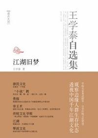 王学泰自选集:江湖旧梦