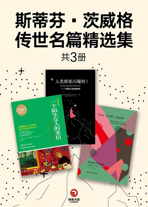 斯蒂芬·茨威格传世名篇精选集(共3册)