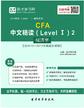 2016年CFA中文精读(Level Ⅰ)2  经济学【含2013~2015年真题及详解】
