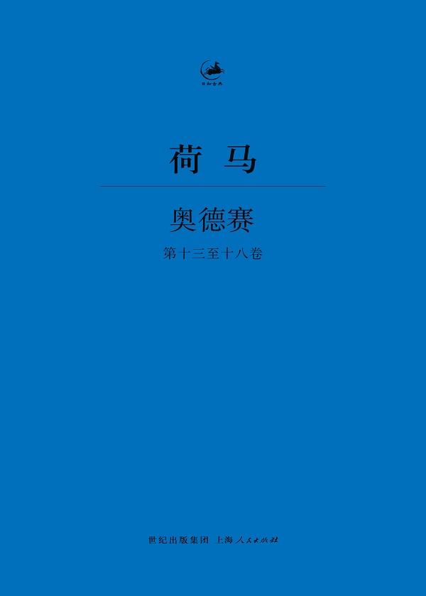 奥德赛:第十三至十八卷(日知古典)