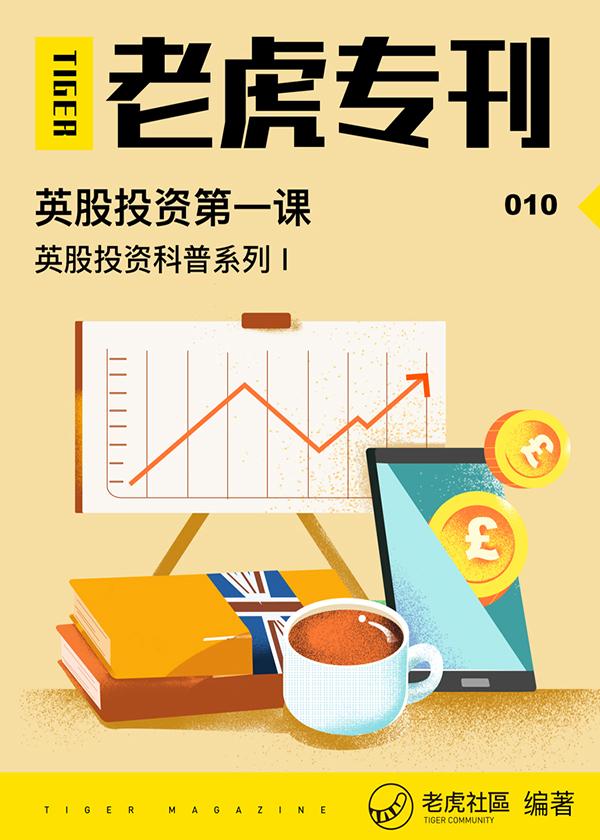 《老虎专刊》010期:英股投资第一课
