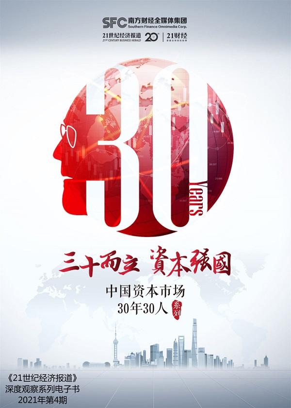 三十而砺—中国资本市场崛起的回顾与展望(《21世纪经济报道》深度观察)