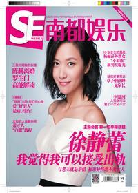《南都娱乐周刊》2015年第5期