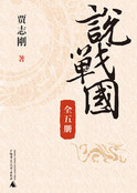 贾志刚说战国(全五册)