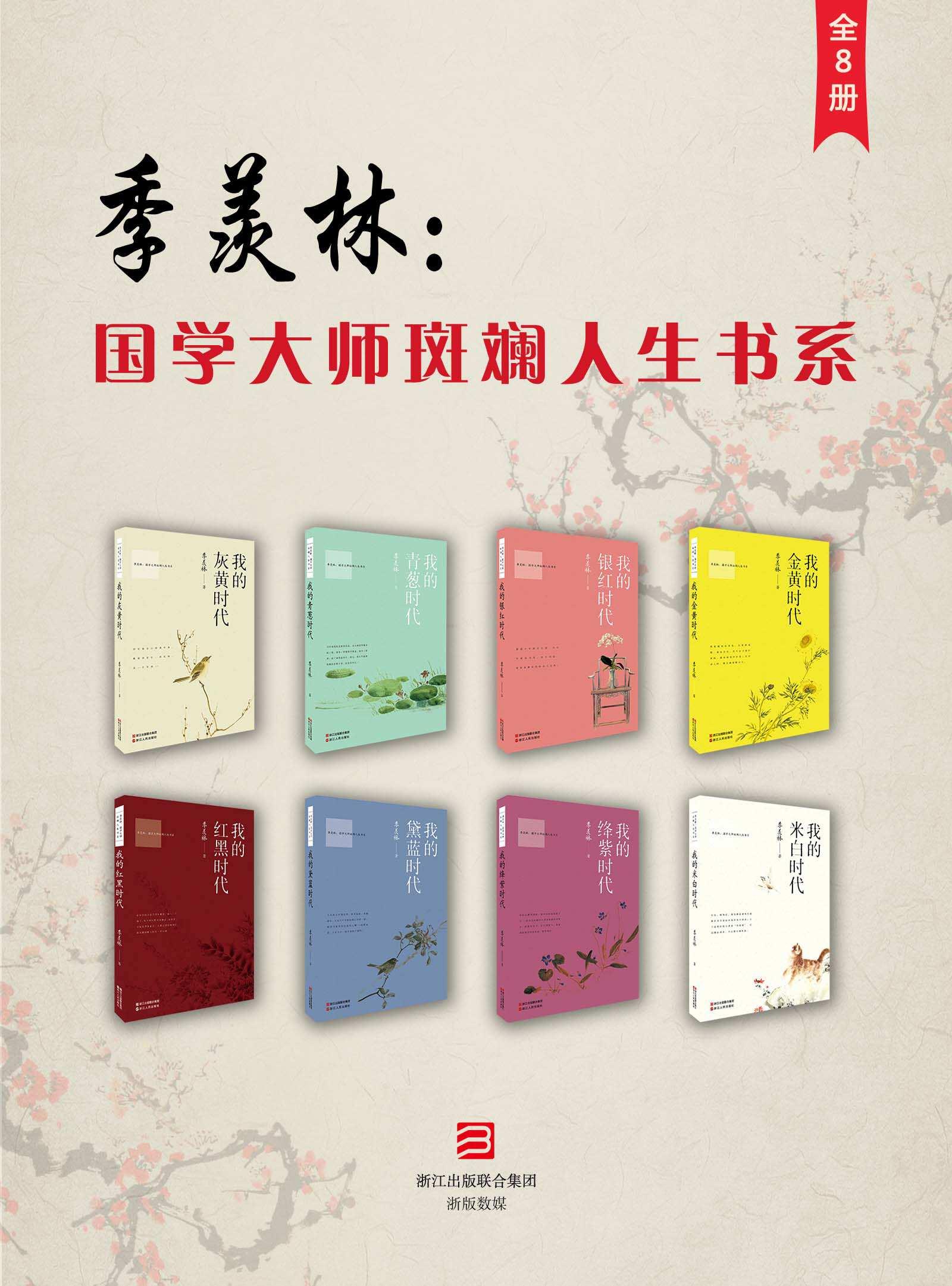 季羡林:国学大师斑斓人生书系(全8册)