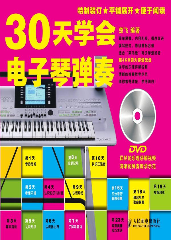 30天学会电子琴弹奏