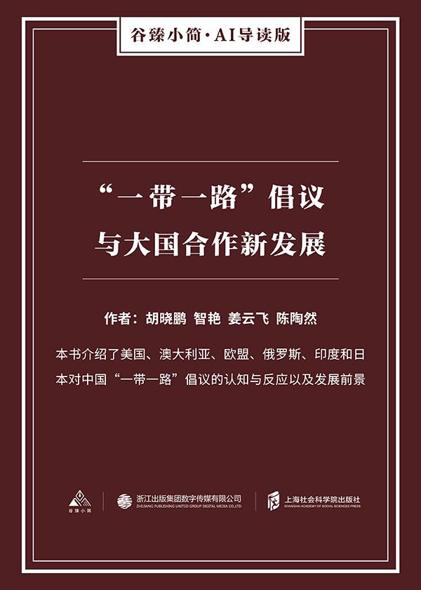 """""""一带一路""""倡议与大国合作新发展(谷臻小简·AI导读版)"""
