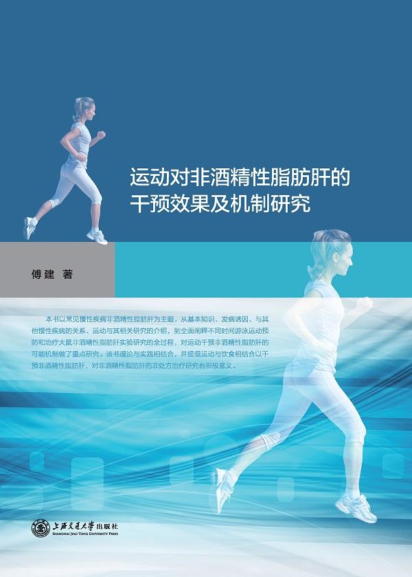运动对非酒精性脂肪肝的干预效果及机制研究