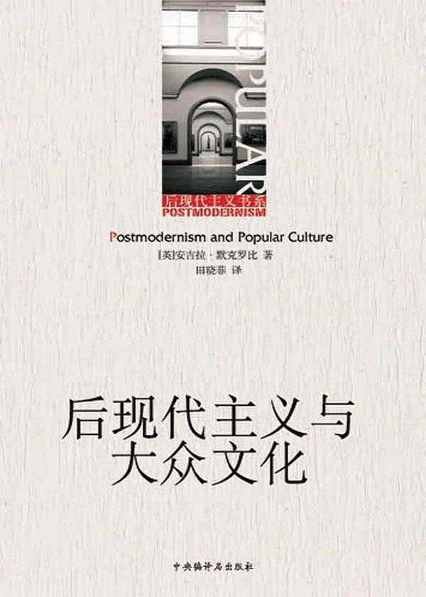 后现代主义与大众文化