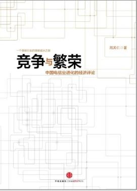 竞争与繁荣中国电信业进化的经济评论