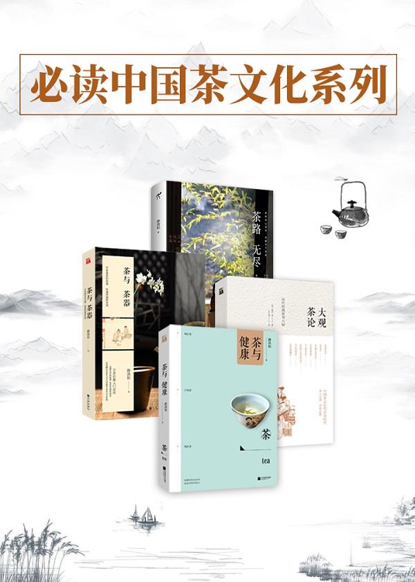 必读中国茶文化系列(全4册)