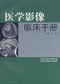 医学影像临床手册