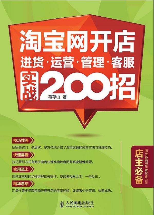淘宝网开店·进货·运营·管理·客服·实战200招