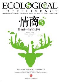 情商5:影响你一生的生态商