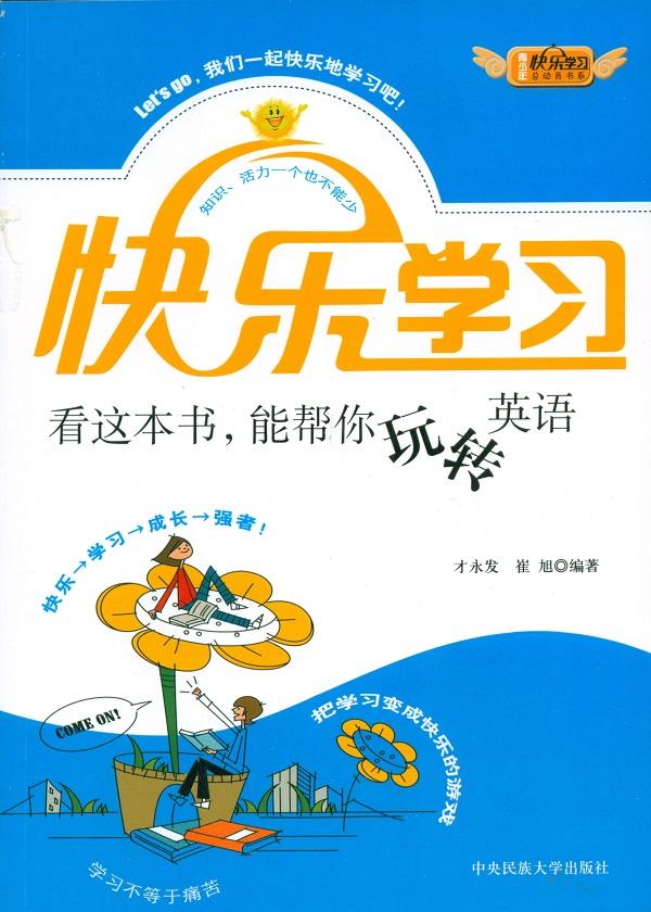 看这本书,能帮你玩转英语