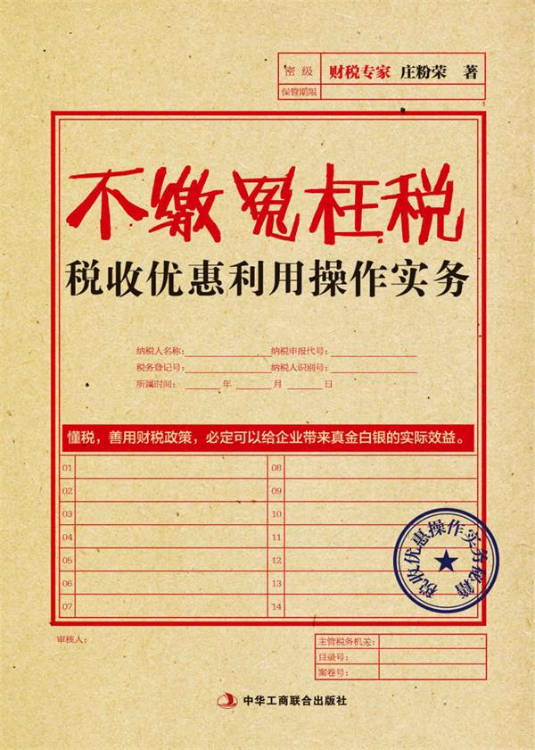不缴冤枉税:税收优惠利用操作实务